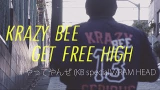 Download やってやんぜ///RAM HEAD ~KrazyBee special DUB~ ″GET FREE HIGH″DVD Video