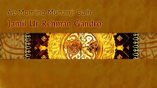 Jamil Ur Rehman Gandro - Ae Momino Muhanji Galh - Sindhi Islamic Videos