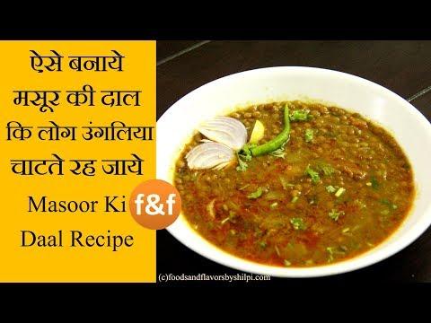 Masoor ki Dal Recipe | इस नये तरीके से दाल बनायेंगे तो खाने में मज़ा आ जायेगा | Dhaba Dal recipe