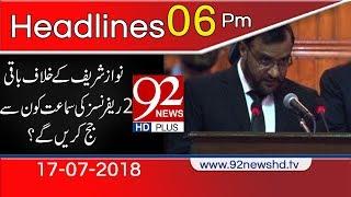News Headlines | 6:00 PM | 17 July 2018 | 92NewsHD