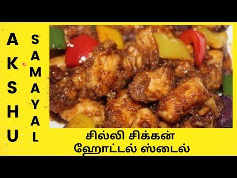 சில்லி சிக்கன் - ஹோட்டல் ஸ்டைல் - தமிழ் / Chilli Chicken - Restaurant Style - Tamil