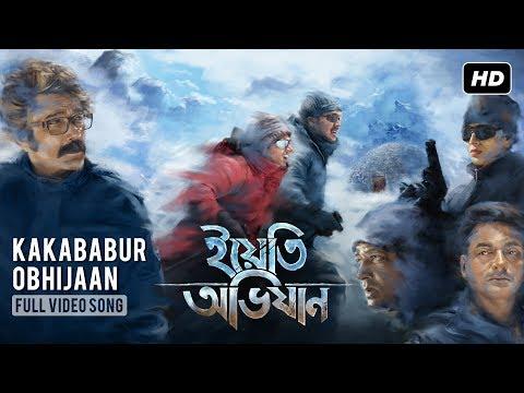 Kakababur Obhijaan   Yeti Obhijaan(ইয়েতি অভিযান)  Prosenjit   Arijit,Rupam,Anupam  Indraadip Srijit