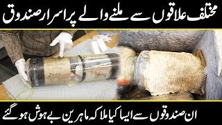 DISCOVERY OF MYSTERIOUS TIME CAPSULES | Urdu Discovery