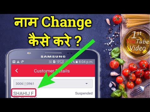 नाम बदलना आशान है Change Account Name Airtel Digital Tv | Change Your Personal Details on Airtel Tv