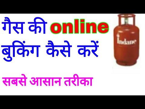 how to book lpg cylinder online | lpg cylinder kaise book karen online | lpg booking online