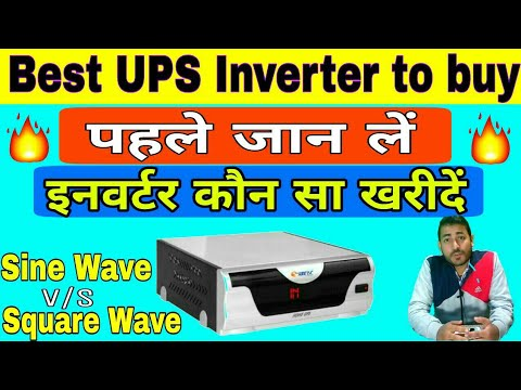Best UPS Inverter to buy 2018. Inverter buying guide in hindi .