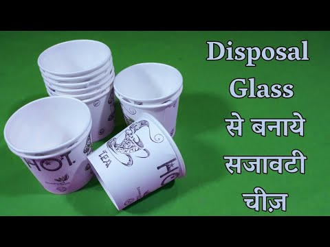 Best Out Of Waste Disposal Paper Cup Craft Idea | Disposable Glass Reuse Idea | DIY Craft Project