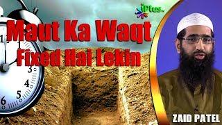 Maut Ka Waqt Fixed Hai Lekin Kaise Marna Hai Iski Aazaadi Allah Ne Di Hai By Zaid Patel