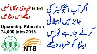 Educators ads district wise published till date | Digitalized