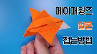 [페이퍼윙즈] 종이비행기 팔콘 접는방법(종이접기) / 네모아저씨(Paper plane Falcon)
