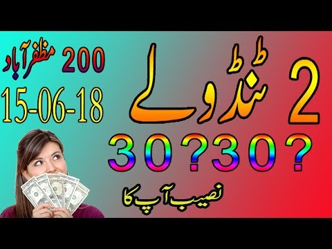 Prize bond 200 Muzaffarabad 2 Tandolay First/Second 15 June 2018