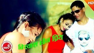 New Nepali Song   Biswash Chhaina Priya Timro - Suraj Pandit & Dhan Bdr Shahi   Ft.Kasmira & Kamal