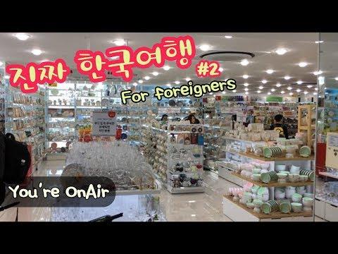 Korea trip ⎮DAISO, Myeongdong, Seoul