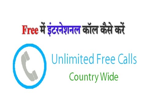 Free unlimited international call