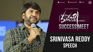 Srinivasa Reddy Speech - Maharshi Success Meet - Mahesh Babu, Pooja Hegde | Vamshi Paidipally