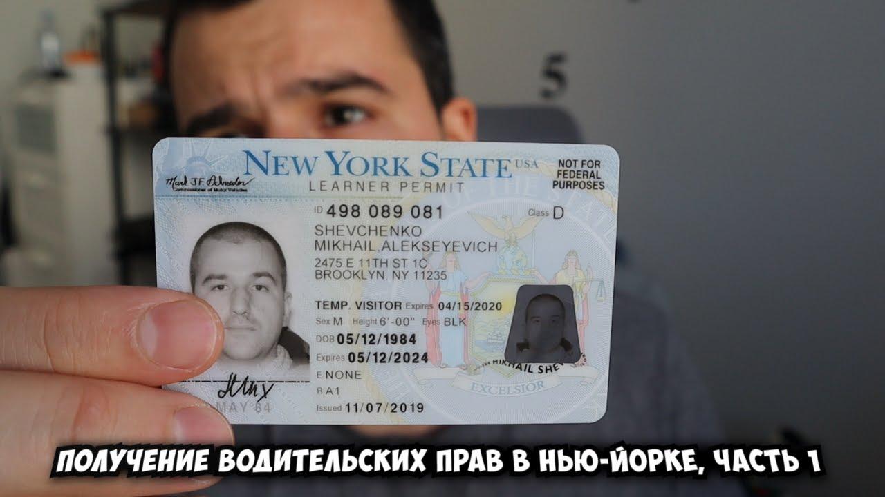 Получение водительских прав в США, Нью-Йорк. Driver License . Прохождение  Permit Test. Обзор DMV.