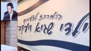 #x202b;הרב אילן גוזל שיעור בילדי שגיא ויעקב   בפלא יועץ הכנה לראש השנה#x202c;lrm;