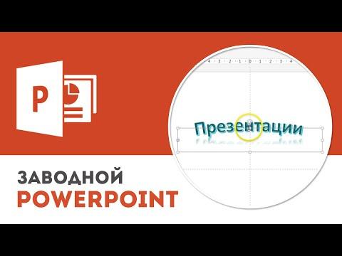 Почему не стоит использовать WordArt в PowerPoint