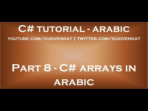 C# arrays in arabic