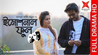 Emotional Fool - Apurba - Tanjin Tisha - Mabrur Rashid Bannah - Bangla New short fil  2019