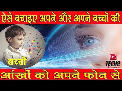 ऐसे बचिए अपने और अपने बच्चों की आंखों को  blue light Effects,Useful Tips to Protect your Eyes!