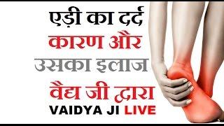 एड़ी के दर्द का कारण और इलाज बता रहे हैं वैद्य जी | Heel Pain Solution by Vaidya Ji