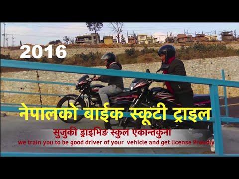 Bike / Scooty Trial in Nepal - Latest 2017