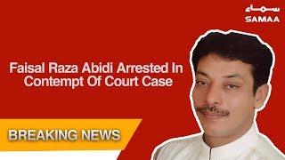 Faisal Raza Abidi Arrested In Contempt Of Court Case   SAMAA TV - October 10 , 2018