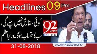 News Headlines | 09:00 PM | 31 August 2018 | 92NewsHD