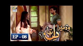 Woh Mera Dil Tha Episode 8 - 11th May 2018 - ARY Digital Drama