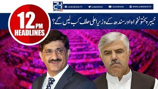 Oath-taking Ceremonies Of KPK & Sindh CMs | News Headlines | 12:00 PM | 17 August 2018 | 24 News Hd