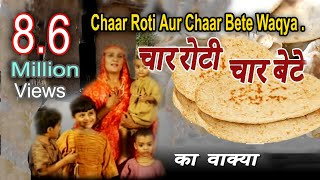 चार रोटी और चार बेटे का फुल वाक़्या | Islamic Waqiat in Urdu/Hindi | Muslim Stories