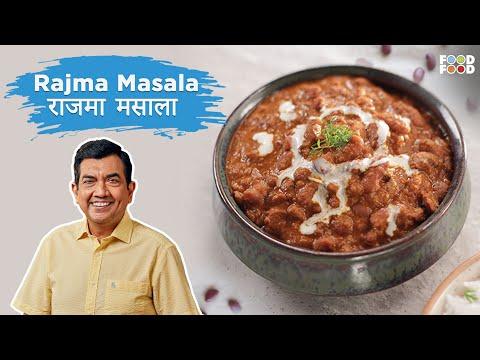 Rajma Masala - Sanjeev Kapoor's Kitchen