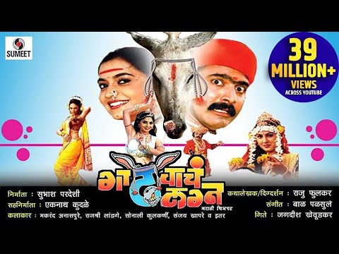 Xxx Mp4 Gadhavache Lagna Part 1 Marathi Movie Marathi Chitrapat Sumeet Music 3gp Sex