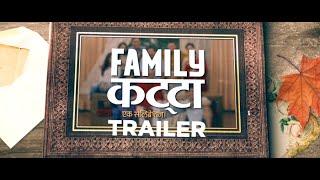 Family Katta Trailer – Marathi Film 2016 | Vandana Gupte | Dilip Prabhavalkar | Sai Tamhankar