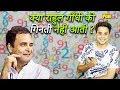 क्या राहुल गांधी को गिनती नहीं आती?। RJ RAUNAK। Fun Tantra | Ep-21 | New 2019