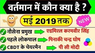 वर्तमान में कौन क्या है | bharat me wartman me kon kya hai 2019 | current affairs may 2019 gk trick