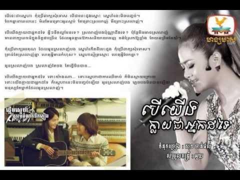 [COVER] Kanha - Ber Yerng Klay Jea Neak Dor-Tei