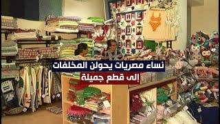 ماذا ولماذا؟ نساء مصريات يحوّلن المخلفات إلى قطع جميلة