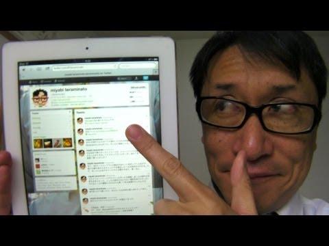 iPadでPC版Twitterを使う方法 / How to use PC version twitter on iPad.