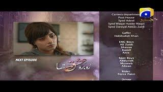 Ru Baru Ishq Tha - Episode 9 Teaser | HAR PAL GEO