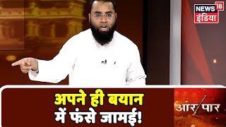 Ram Mandir पर अपने ही बयान पर फँस गए Shoaib Jamai! | देखिये Aar Paar Amish Devgan के साथ