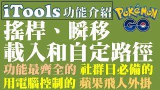 10/28 實測【TuTuHelper(兔兔助手)】Pokemon Go IOS 飛人/搖桿