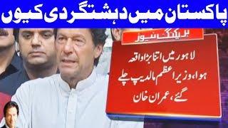 Lahore Ma DahshatGardi - Wazir e Azam Kha Ha - Imran Khan