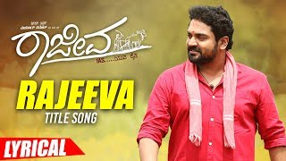 Rajeeva Title Song - Lyrical | Rajeeva IAS | Mayur Patel, Akshata | Rohit Sower | Flying King Manju