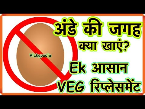 Egg Substitute Hindi | Chia Egg in Hindi | अंडे की जगह क्या खाएं  | Flax Egg Hindi
