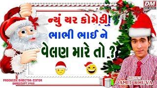 MY SANTA - AMIT KHUVA 2018 | NEW GUJARATI JOKES | First Gujarati Comedy Video Welcome 2018