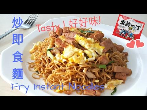 炒即食麵 (炒公仔麵) How to Make Fry Instant Ramen Noodles [懶媽媽開飯啦!] [Lazy Mom Cookbook]