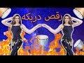 رقص شرقي على الدربكه - Derbakeh Belly Dance