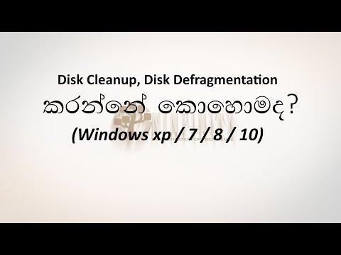 Disk Cleanup, Disk Defragment කරන්නේ කොහොමද? (Windows xp/7/8/10)